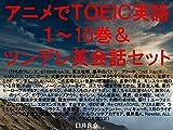 アニメでTOEIC英語1〜10巻&ツンデレ英会話セット(けもフレ、STEINS;GATE、東京喰種、黒バス、BLEACH、ワンピ、NARUTO、ひなこのーと、武装少女マキャヴェリズム、サクラダリセット、月がきれい、正解するカド、ダンまち、ロクでなし、エロマンガ先生、すかすか、ゼロの書、Re:CREATORS、アリスと蔵六、つぐもも、FAG、クロプラ、クラクエ、恋愛暴君、CLANNAD、ノゲノラ