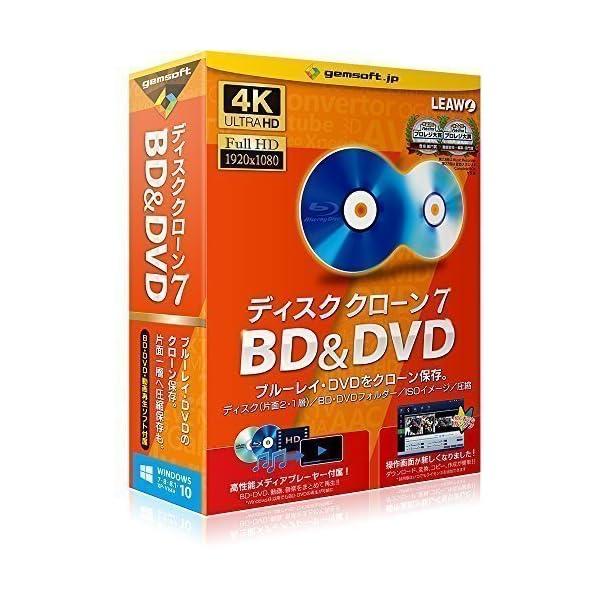 ディスククローン7 BD&DVD | 変換スタジ...の商品画像
