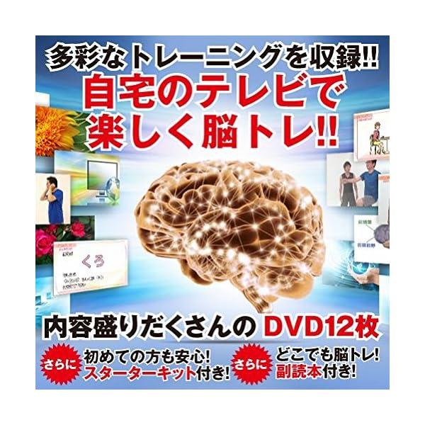 【特典DVD付き】 篠原菊紀教授 監修 いきい...の紹介画像2