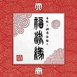 『真説 〜卍忍法帖〜 福流縁』壱ノ巻 〜天〜