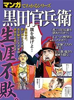 [三栄書房]のマンガでわかるシリーズ 黒田官兵衛