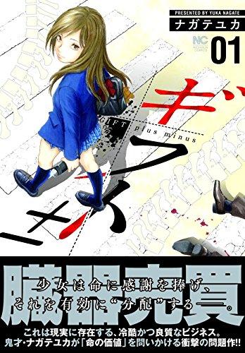 ギフト±(1) (ニチブンコミックス)