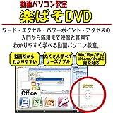 ワード・エクセル・パワーポイント・アクセス・ 動画パソコン教室【楽ぱそDVD】オフィス2016 最新版