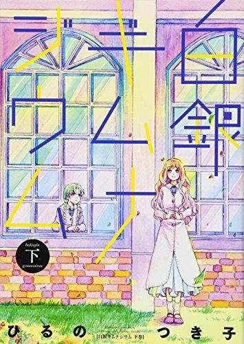 白銀ギムナジウム 下 (IDコミックス 百合姫コミックス)の詳細を見る