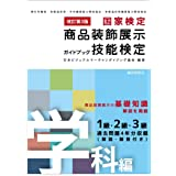 改訂第3版 商品装飾展示技能検定ガイドブック・学科編