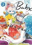 Baby,ココロのママに! (3) (ポラリスCOMICS)