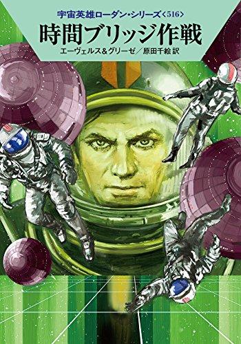 時間ブリッジ作戦 (ハヤカワ文庫 SF ロ 1-516 宇宙英雄ローダン・シリーズ 516)