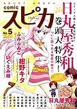 comicスピカ No.5 <Feb.2012> (書籍扱いコミックス)