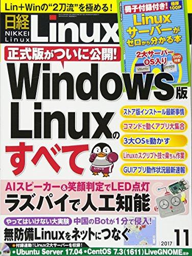 [画像:日経Linux 2017年 11 月号 [雑誌]]