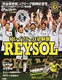 サッカーマガジン増刊 2011柏レイソルJリーグ優勝記念号 2012年 1/1号 [雑誌]