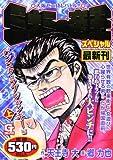 ミナミの帝王スペシャル バンコク・ラブジャンキー編 上 (Gコミックス)