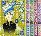 蒼のマハラジャ コミック 全5巻完結セット (ホーム社漫画文庫)