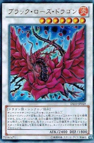 遊戯王 ブラック・ローズ・ドラゴン DE03-JP049 ウルトラ