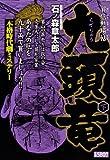 九頭竜 下―買厄懸場帖 (キングシリーズ 漫画スーパーワイド)