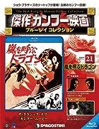 傑作カンフー映画 ブルーレイ 21号 (嵐を呼ぶドラゴン 1974年) [分冊百科](ブルーレイ付)(傑作カンフー映画 ブルーレイコレクション)