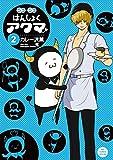 ニコニコはんしょくアクマ(2) (ビッグコミックススペシャル)