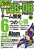 WEB+DB PRESS Vol.86