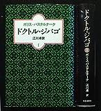 ドクトル・ジバゴ 1・2巻セット