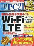 日経 PC 21 (ピーシーニジュウイチ) 2013年 04月号