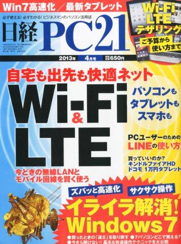 日経 PC 21 (ピーシーニジュウイチ) 2013年 04月号の詳細を見る
