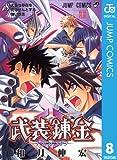 武装錬金 8 (ジャンプコミックスDIGITAL)