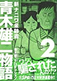 新ナニワ金融道青木雄二物語2 (SPA COMICS)