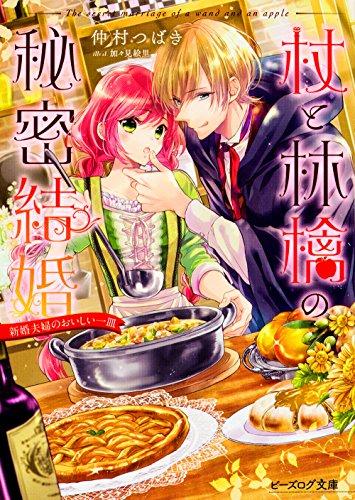 杖と林檎の秘密結婚 新婚夫婦のおいしい一皿 (ビーズログ文庫)