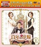 百年の花嫁 期間限定スペシャルプライス DVD-BOX1[DVD]