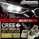 LEDヘッドライト/LEDヘッドランプ CREE製 H7 ヒートリボン式 6500K 12V/24V対応