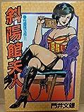 斜陽館夫人 (Comic Pack)