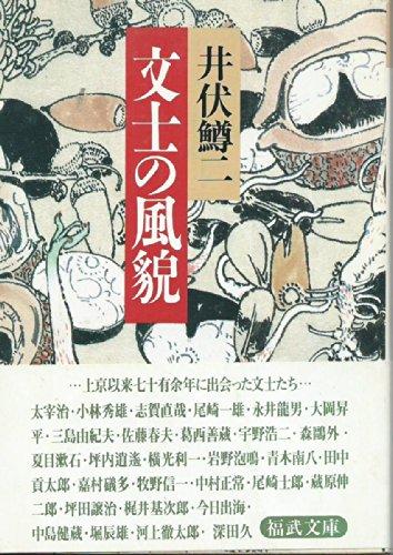 文士の風貌 (福武文庫)の詳細を見る