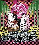 スーパーダンガンロンパ2 THE STAGE ブルーレイ初回限定版[Blu-ray/ブルーレイ]