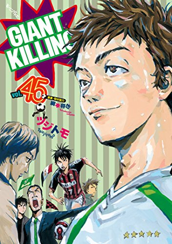 ジャイアントキリング 第01-45巻 [Giant Killing vol 01-45]