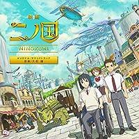 映画『二ノ国』オリジナル・サウンドトラック