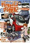山本マサユキのガタピシ内燃記02 (Motor Magazine Mook)
