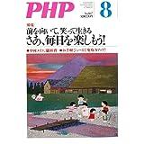 PHP2020年8月号:前を向いて、笑って生きる さあ、毎日を楽しもう!