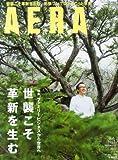 AERA (アエラ) 2014年 6/2号 [雑誌]