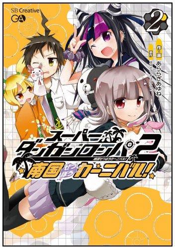スーパーダンガンロンパ2 南国ぜつぼうカーニバル! 2