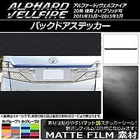 AP バックドアステッカー マット調 トヨタ アルファード/ヴェルファイア 20系 後期 ダークグリーン AP-CFMT730-DGR