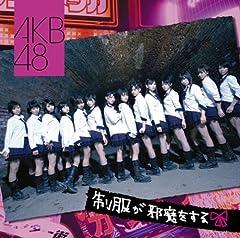 AKB48「Virgin love」の歌詞を収録したCDジャケット画像