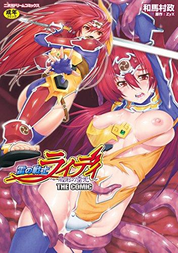 雷の戦士ライディ~破邪の雷光~ THE COMIC (二次元ドリームコミックス)
