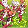 【Amazon.co.jp限定】 TVアニメ『ウマ娘 プリティーダービー』ED主題歌「ANIMATION DERBY 02 グロウアップ・シャイン!」 (デカジャケット付)