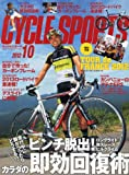 CYCLE SPORTS (サイクルスポーツ) 2012年 10月号 [雑誌]