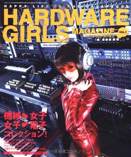 HARDWARE GIRLS MAGAZINE (三才ムック vol.470)の詳細を見る