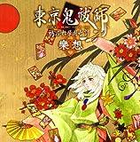 「東京鬼祓師 鴉乃杜學園奇譚 樂想」の画像