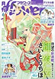 月刊flowers 2018年6月号(2018年4月28日発売) [雑誌]