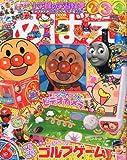 めばえ 2011年 06月号 [雑誌] 画像
