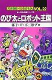 大長編ドラえもん (Vol.22) (てんとう虫コミックス—まんが版〓映画シリーズ)