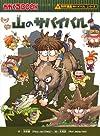 山のサバイバル (かがくるBOOK—科学漫画サバイバルシリーズ)