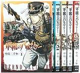 軍靴のバルツァー コミック 1-5巻セット (BUNCH COMICS)